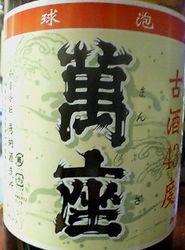 琉球泡盛 萬座 古酒43度