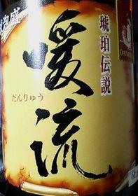 琥珀伝説 暖流 古酒30度