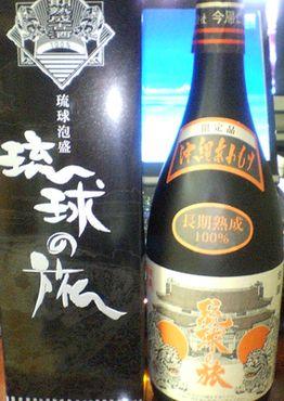 長期熟成古酒 琉球泡盛 琉球の旅 25度